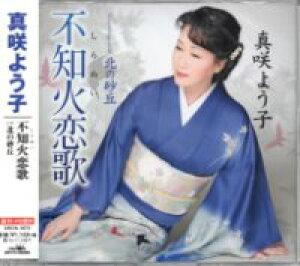 真咲よう子『不知火恋歌(しらぬいこいうた)』C/W『北の砂丘』CD[カラオケ付]