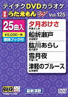 テイチクDVDカラオケうたえもん Vol.125