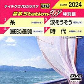 テイチクDVDカラオケ音多ステーション WVol.2024(特別編)『糸 / 365日の紙飛行機 / 涙そうそう / 時代』