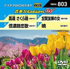 テイチクDVDカラオケ音多ステーション WVol.803『高遠 さくら路 / 信濃路恋歌 / 加賀友禅の女 / 暁』