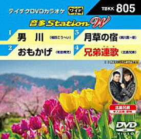 テイチクDVDカラオケ音多ステーション WVol.805『男川 / おもかげ / 月草の宿 / 兄弟連歌』