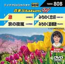 テイチクDVDカラオケ音多ステーション WVol.808『凛 / 京の夜嵐 / みちのく恋唄 / みちのく望郷歌』