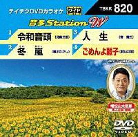 テイチクDVDカラオケ音多ステーション WVol.820『令和音頭 / 冬嵐 / 人生 / ごめんよ麗子』