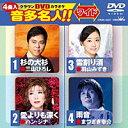 クラウンDVDカラオケ音多名人 Vol.2627「杉の大杉 / 愛よりも深く / 雪割り酒 / 雨音」 DVD