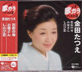 金田たつえ 「花街の母」C/W「お母さん」 「しのび恋」CD