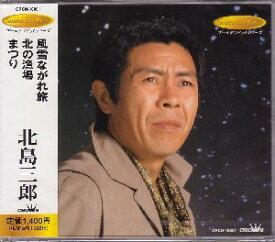 北島三郎「風雪ながれ旅」C/W「北の漁場」C/W「まつり」 歌&カラオケCD/カセットテープ