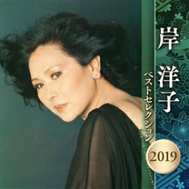 『岸洋子 ベストセレクション2019』CD2枚組