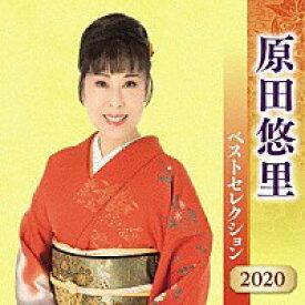 『原田悠里ベストセレクション2020』CD2枚組