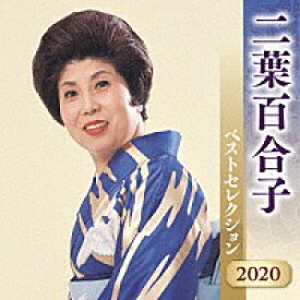 『二葉百合子ベストセレクション2020』CD2枚組