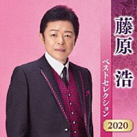『藤原浩ベストセレクション2020』CD2枚組