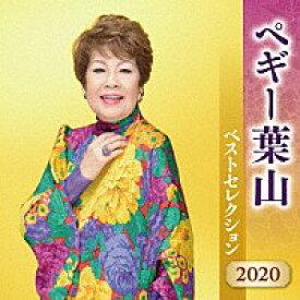『ペギー葉山ベストセレクション2020』CD2枚組