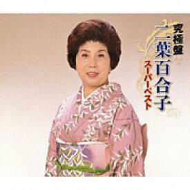 『究極盤 二葉百合子 〜スーパーベスト〜』CD3枚組