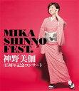『神野美伽35周年記念コンサート MIKA SHINNO FEST.』Blu-ray