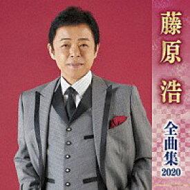 『藤原浩全曲集2020』CD