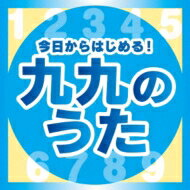 『今日からはじめる!九九の歌【完全版】』CD