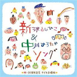 楽天市場 新沢としひこ 中川ひろたかソング 祝 30周年記念 こども合唱版 みんな歌った みんなで歌った わたしたちが明日につなぐ歌 Cd 演歌ラ屋 栄陽堂