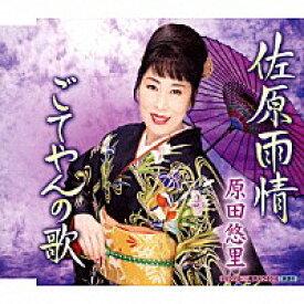 原田悠里『佐原雨情』C/W『ごてやんの歌』(カラオケ付)CD/カセットテープ