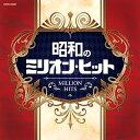 『ザ・ベスト 昭和のミリオン・ヒット』CD