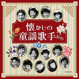 『ザ・ベスト 懐かしの童謡歌手たち』CD
