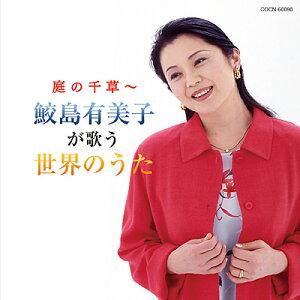 『ザ・ベスト 庭の千草 〜鮫島有美子が歌う世界のうた』CD