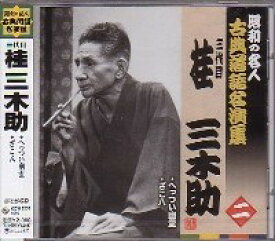 三代目 桂三木助 (二)『へっつい幽霊』『ざこ八』CD