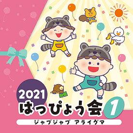 コロムビア・キッズダンス「2021 はっぴょう会(1) ジャブジャブ アライグマ」CD