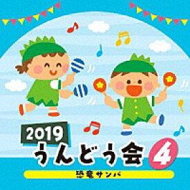 『2019 うんどう会(4) 恐竜サンバ』CD
