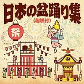 『日本の盆踊り集<総振付>』CD