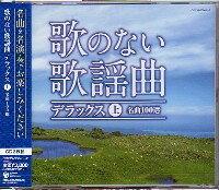 インストゥルメンタル『歌のない歌謡曲デラックス(上) 名曲100選』CD3枚組