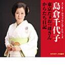 スーパー・カップリング・シリーズ 島倉千代子 「東京だョおっ母さん」 「からたち日記」[カラオケ付]CD
