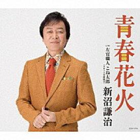 新沼謙治『青春花火』C/W『左官職人 こね太郎』[カラオケ付]CD