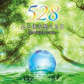 ACOON HIBINO『心と体を整えるII〜愛の周波数528Hz〜』CD