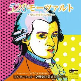 『528モーツァルト〜愛の周波数528Hz〜』CD