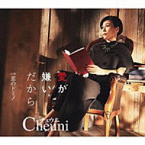 チェウニ「愛が嫌いだから」C/W「恋のドミノ」[カラオケ付]CD/カセットテープ