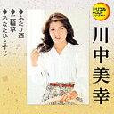 トリプルベストシリーズ 川中美幸(1)『ふたり酒』C/W『二輪草 』C/W『あなたひとすじ』(カラオケ付) CD