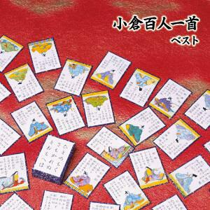 『小倉百人一首 ベスト キング・ベスト・セレクト・ライブラリー 2019』CD