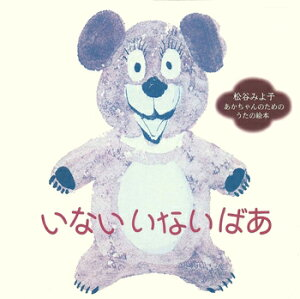 松谷みよ子/下成佐登子/いぬいかずよ/やまがたすみこ「松谷みよ子 あかちゃんのためのうたの絵本 いない いない ばあ」 CD-R