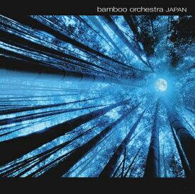 バンブーオーケストラ・ジャパン「バンブーオーケストラ・ジャパン」 CD-R