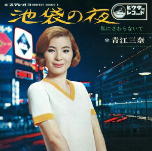 青江三奈「池袋の夜 cw 私にさわらないで」 CD-R