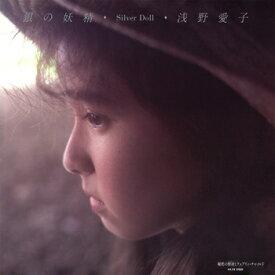 浅野愛子「銀の妖精 -Silver Doll cw 秘密の樹液(クスリ)とフェアリィチャイルド」 CD-R