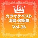 「DAMカラオケベスト 演歌・歌謡曲 Vol.26」CD-R