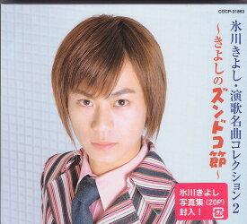 氷川きよし「演歌名曲コレクション2〜きよしのズンドコ節〜」CD