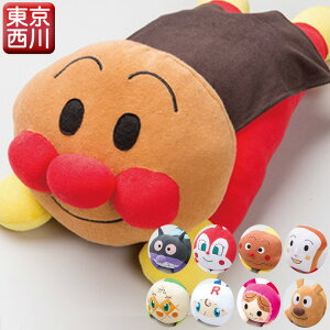 アンパンマン 抱き枕 プレゼントにも 東京西川 西川産業 西川リビング 枕 まくら キャラクター枕 あかちゃんまん アンパンマン カレーパンマン しょくパンマン チーズ ドキンちゃん バイキ