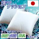 【日本製】洗える クッション 45×45cm ふわふわ シリコン綿 弾力綿 復元綿 中空綿100%  ヌードクッション ほこり…