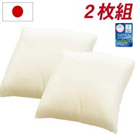 日本製 45x45cm NANOプラチナ 洗える 2枚組 クッション 清潔 クッション セット組 送料込み 送料無料