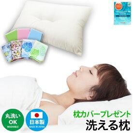 日本製 洗える枕 帝人 ウォッシャブル 清潔マクラ 寝やすい枕 首や肩の負担軽減 まくら マクラ 枕 清潔 安心な丸洗いOK レビューを書いて 枕カバープレゼント 送料込み 送料無料