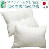 洗える低めの枕