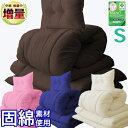 布団セット シングル 固綿 素材使用 セット布団 清潔 防カビ 抗菌 防臭 制菌 ほこりが出にくい 布団 洗える 布団 ダニ…