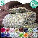【送料無料】選べる20色 6点 布団セット シングル 増量 固綿素材使用 清潔セット布団 防カビ 抗菌 防臭 制菌 ほこりが…