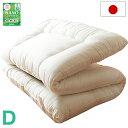 日本製 ダブルサイズ NANOプラチナ ほこりが出にくい 清潔 敷布団 D 抗菌 制菌 防臭 ニオイ対策 吸汗 速乾 固綿入り 3…